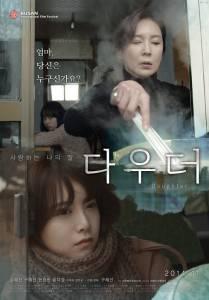 Дочь (2014)