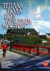 Теплая вода под Красным мостом (2002)