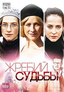 Жребий судьбы (мини-сериал) / Жребий судьбы (мини-сериал) (2015)