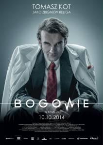 Боги (2014)