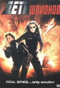 Дети шпионов (2001)