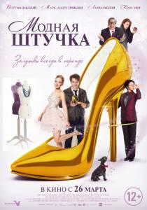 Модная штучка (2015)