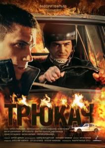 Трюкач (2015)