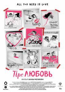 Про Любовь / Про Любовь (2015)
