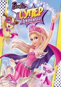 Барби: Супер Принцесса (2015)
