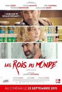 Короли мира / Les rois du monde (2015)