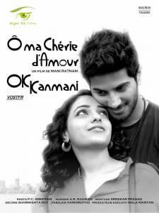 Да, моя радость! / OK Kanmani (2015)