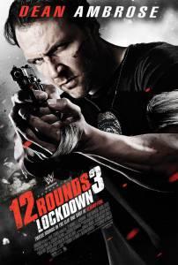 12 раундов3 (2015)