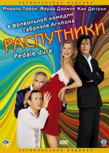 Распутники (2005)