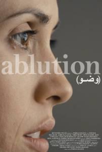 Омовение / Ablution (2016)