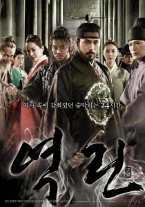 Гнев короля (2014)