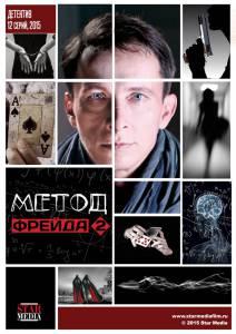Метод Фрейда2 (сериал) / Метод Фрейда2 (сериал) (2015)