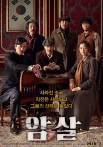 Убийство (2015)