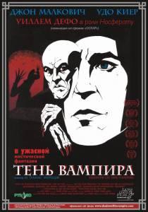 Тень вампира (2001)