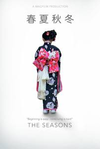 Haru Natsu Aki Fuyu / Haru Natsu Aki Fuyu (2016)