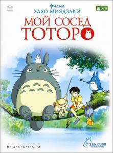 Мой сосед Тоторо (2008)