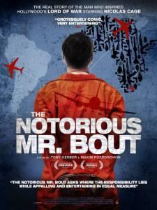 Пресловутый Мистер Бут (2014)