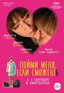 Пойми меня, если сможешь (2014)
