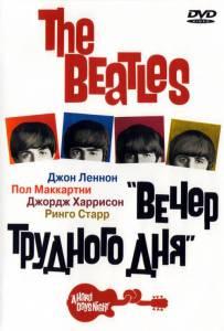 The Beatles: Вечер трудного дня (1964)