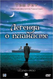 Легенда о пианисте (2001)