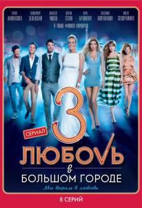 Любовь в большом городе 3 (2014)