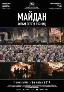Майдан (2014)