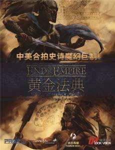 Конец империи / End of an Empire (2016)