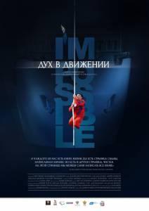 Дух в движении (ТВ) / Дух в движении (ТВ) (2015)