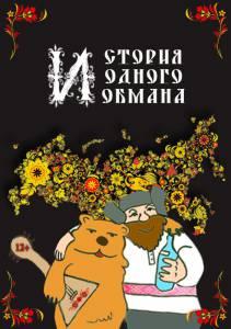 История одного обмана / История одного обмана (2014)
