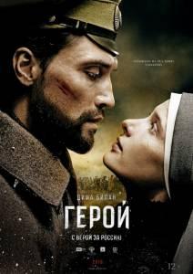 Герой / Герой (2016)