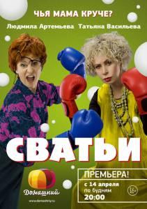 Сватьи (2 сезон)