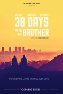 30 Days with My Brother / 30 Days with My Brother (2016)