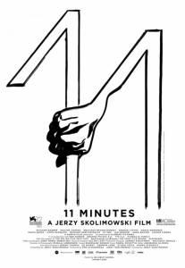 11 минут / 11 minut (2015)