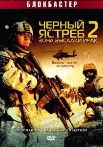Черный ястреб 2: Зона высадки Ирак / American Soldiers (2005)