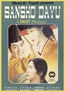 Управляющий Сансё (1954)