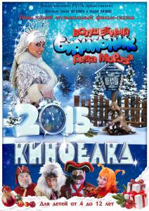 Волшебный будильник Деда Мороза / Волшебный будильник Деда Мороза (2015)