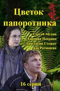Цветок папоротника (1 сезон)