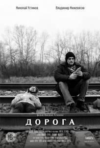 Дорога / Дорога (2015)