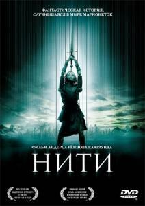 Нити (2005)