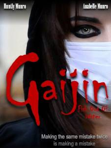 Gaijin: Fish Out of Water / Gaijin: Fish Out of Water (2016)