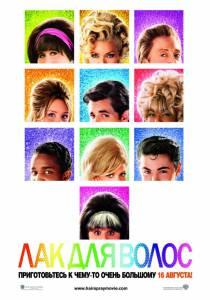 Лак для волос (2007)