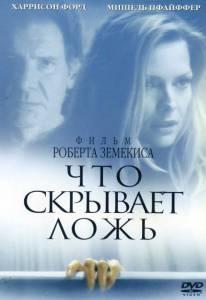 Что скрывает ложь (2000)