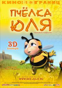 Пчелка Юля (2005)
