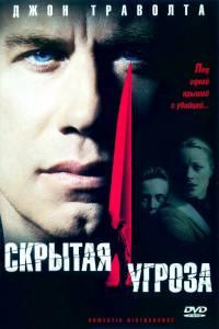 Скрытая угроза (2002)