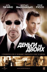 Деньги на двоих (2005)