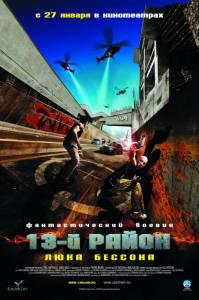 13-й район (2005)