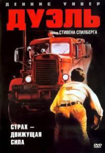 Дуэль (ТВ) / Duel (1971)