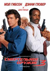 Смертельное оружие3 (1992)