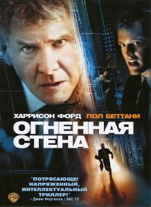 Огненная стена (2006)