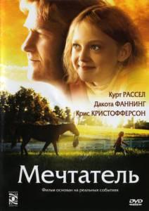 Мечтатель (2005)